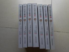 莎士比亚全集(1-8少1册)共七本合售