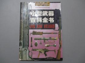 小型武器百科全书:冲锋枪·霰弹枪·班用支援武器