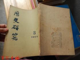历史研究1954年3期