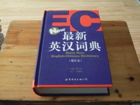 最新英汉词典 增补本