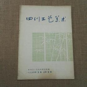 四川工艺美术  1978年第3期