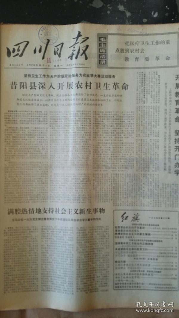 四川日报合订本1975年12月(如果要100本以上的按半价出售,可以议价)