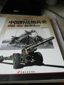 中国野战炮兵史1900——1937