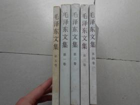 毛泽东文集(1.2.3.4.5卷)5册合售
