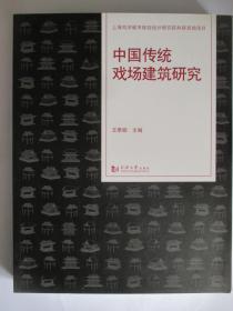 中国传统戏场建筑研究