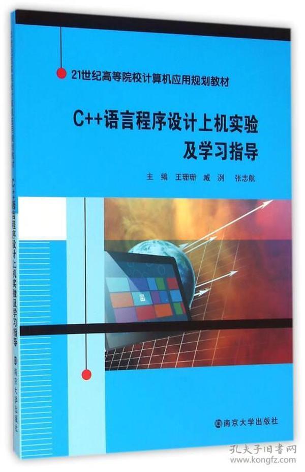 21世纪高等院校计算机应用规划教材 C++语言程序设计上机实验及学习指导