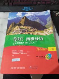 你好!西班牙语(学生用书)(上册)【无光盘】