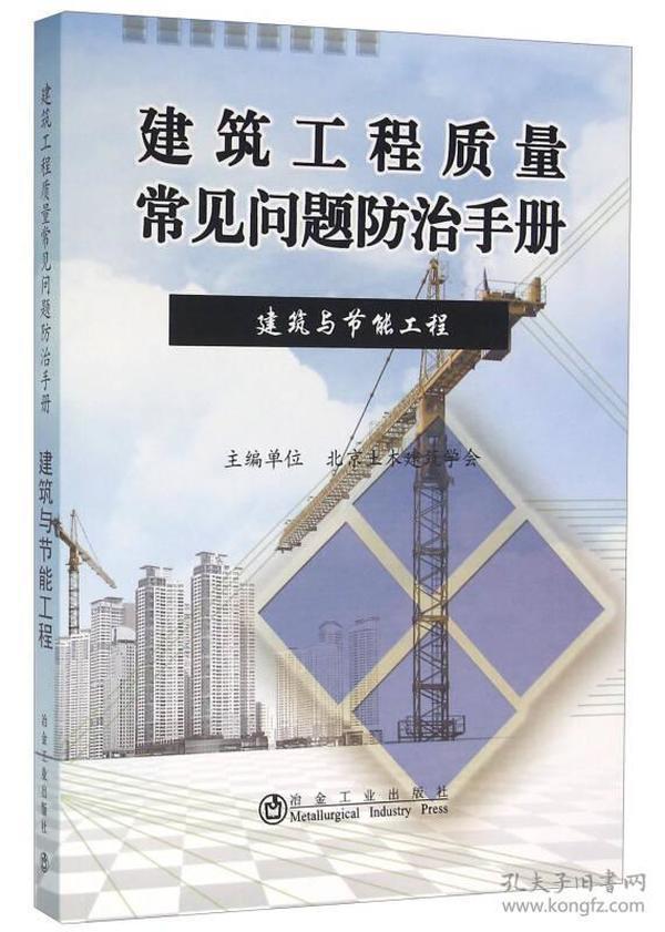 9787502471590建筑与节能工程-建筑工程质量常见问题防治手册