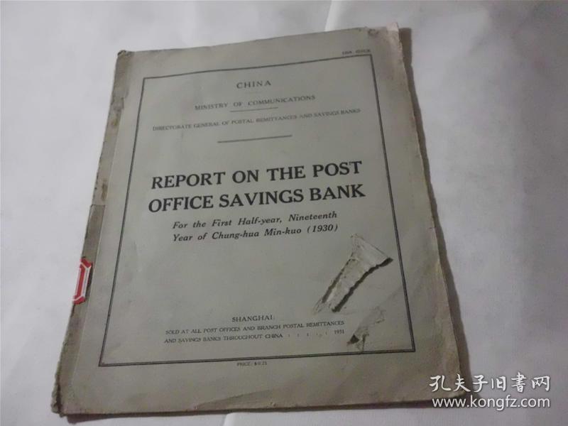 中国邮政储蓄银行报告 中华民国第十九年