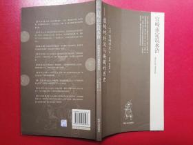 宫崎市定说水浒:虚构的好汉与掩藏的历史