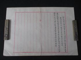 民国文献 代电文稿一份 毛笔书写 尺寸约40*28厘米 夹52