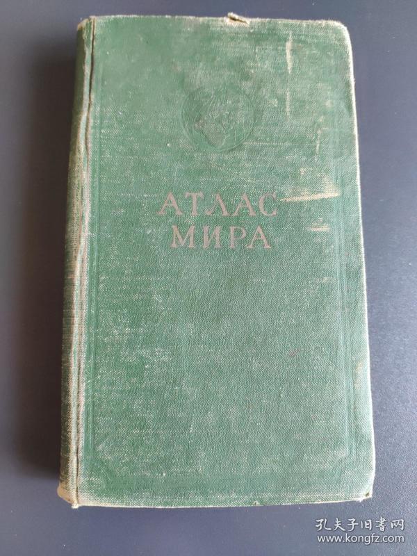 世界地图 俄文原版