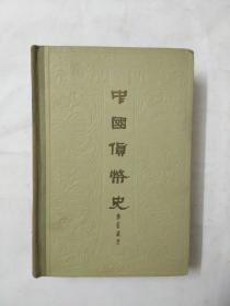 中国货币史(硬精装,1958版,一版一印,只印1200册)