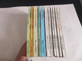 世界科幻小说精品丛书:第二.三辑(11本合售)