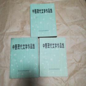 中国现代文学作品选(上中下全三册)