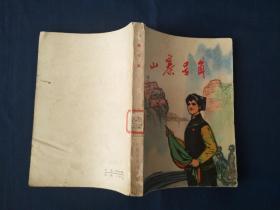 山寨号角--宣传画封面    馆藏