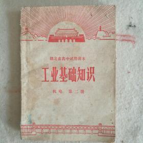1972年 《湖北省高中试用课本~工业基础知识(机电第二册)》   [柜9-5]