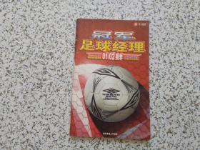 冠军足球经理 01/02赛季 中英文双语版  游戏手册