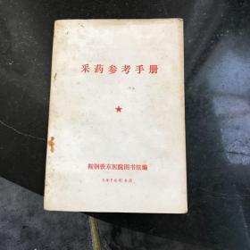 采药参考手册 1976年鞍钢铁东医院图书馆编