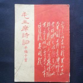 《毛主席诗词手稿十首》 1967年东方红书画社[柜9-2-1]