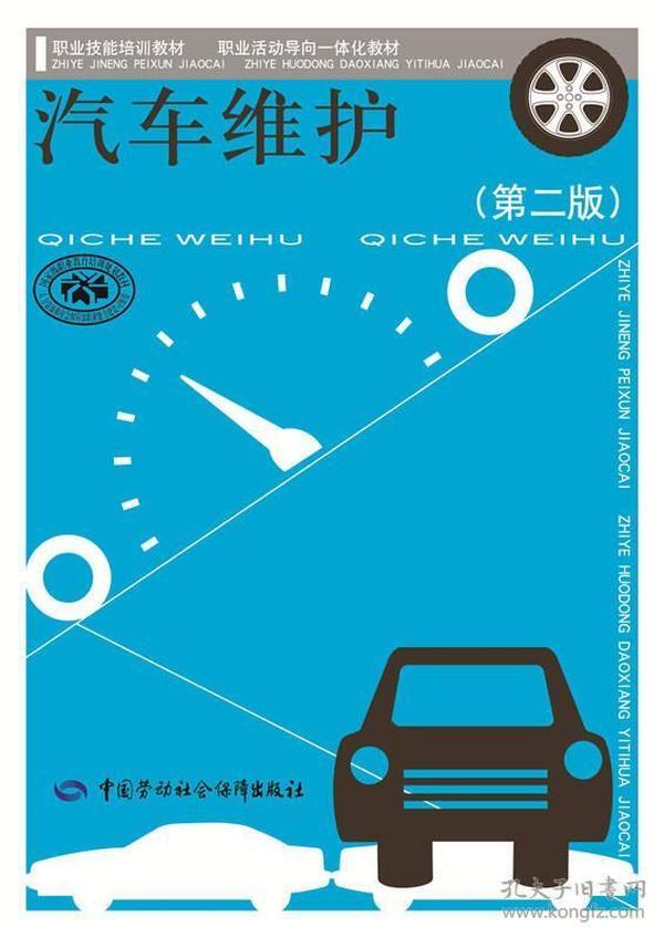 汽车维护(第2版)