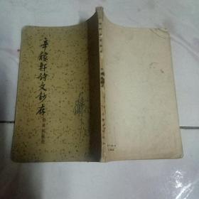 辛稼轩诗文抄存(1957年一版一印)