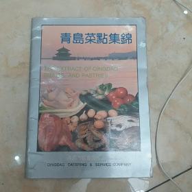 青岛菜点集锦