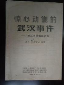 【大文革精品】惊心动魄的武汉事件 7.20反革命叛乱纪实   16开   见图