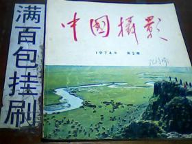 中国摄影1974.2