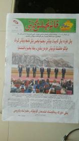 新疆法制报(维吾尔文)  2017年10月27日(中国共产党第十九次全国代表大会在京开幕)