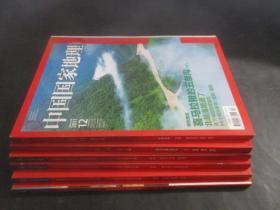 中国国家地理 2011年第4、6、7、9、11、12期 6本