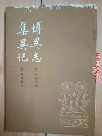 古小说丛书:博异志   集异记--中华书局1980年一版一印