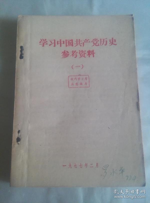 学习中国共产党历史参考资料 一
