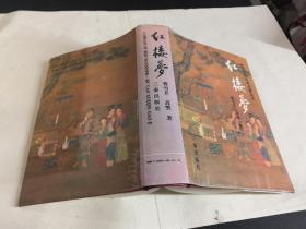 红楼梦 (三秦出版社) 精装版
