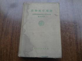 生物科学现状    硬精装  大32开   馆藏8品强自然旧  55年一版57年4印
