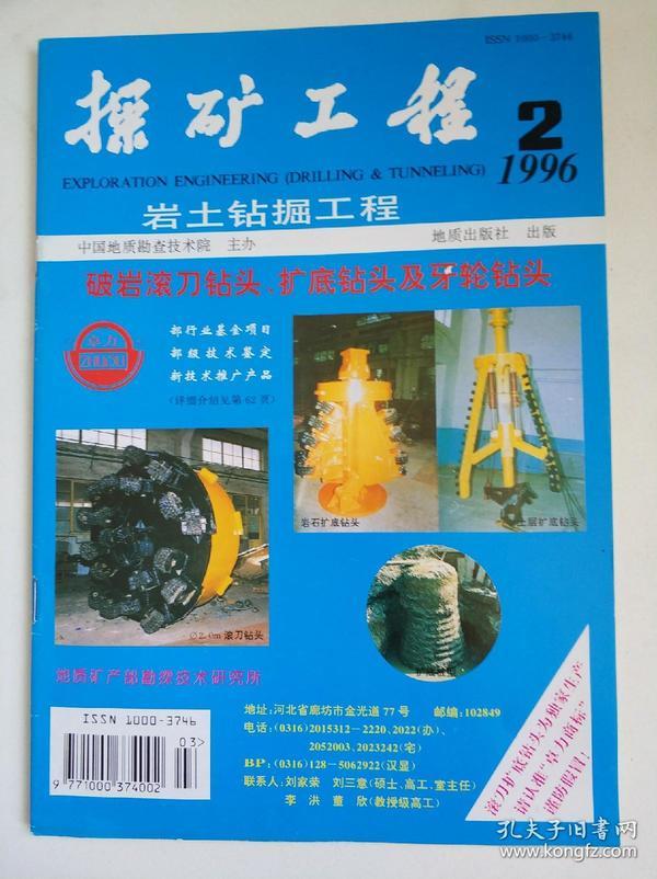 探矿工程(1996.2)