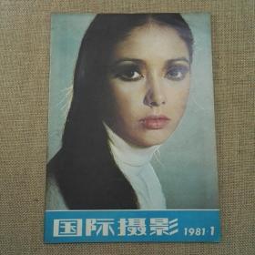 国际摄影  1981年第1期