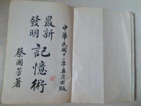 民国十二年蔡国芳著《最新-发明记忆术》(中西结合科教类书)