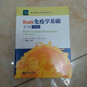 国外优秀生命科学教材译丛:Roitt免疫学基础(第10版)(中文版)