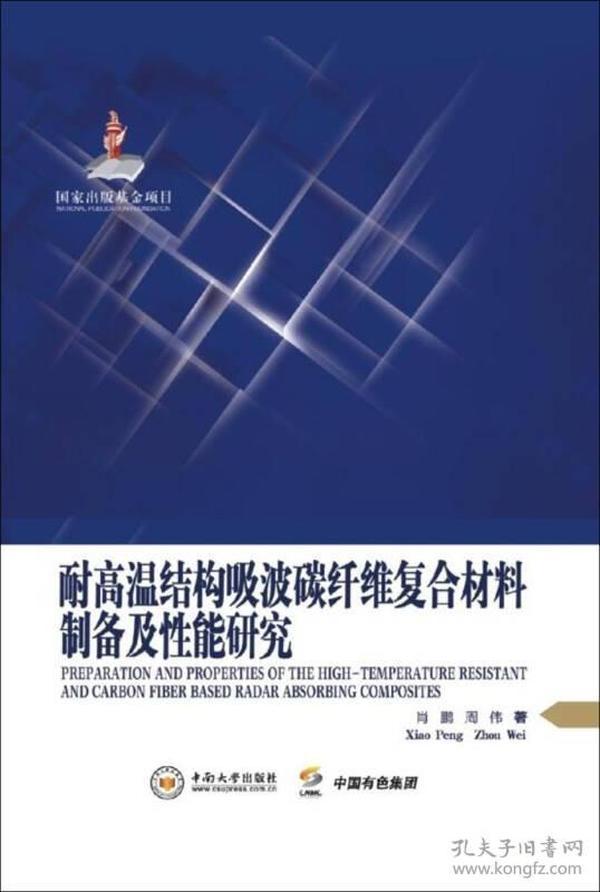 耐高温结构吸波碳纤维复合材料制备及性能研究