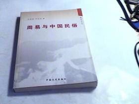 周易与中国民俗【32开 2005年一印 仅印1000册】