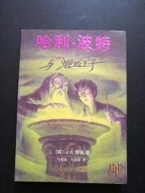 """哈利波特与""""混血王子""""(正版书籍  2005年一版一印 版权页带防伪水印 封底有防伪标签 ,见图)"""