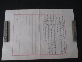 民国文献 代电文稿一份 毛笔书写 尺寸约40*28厘米 夹57