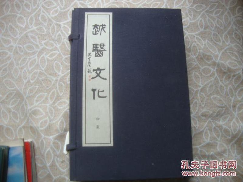 越医文化【初集1函 2册 】