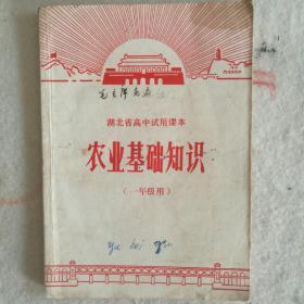 1972年 《湖北省高中试用课本~农业基础知识(一年级用)》   [柜9-5]