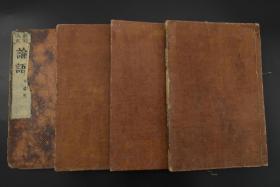 (V1024)新刻改正《论语》后配和刻本 线装十卷四册全 后藤点 《论语》由孔子弟子及再传弟子编写而成  主要记录孔子及其弟子的言行 较为集中地反映了孔子的思想是儒家学派的经典著作之一 1894年