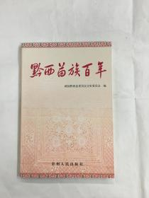 黔西苗族百年