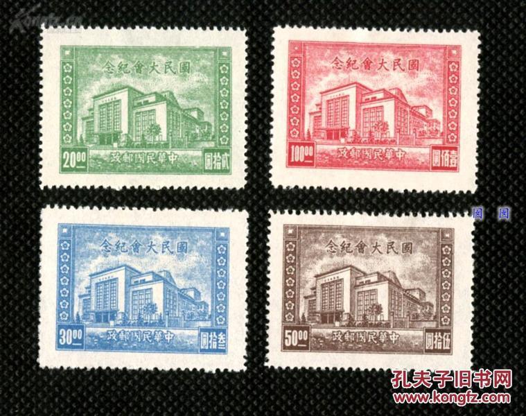 民国 国民大会纪念 一套4枚 邮票(私藏 品佳)哇塞!!!邮票满十单顺丰包邮啦