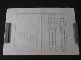 民国文献 代电文稿一份 毛笔书写 尺寸约40*28厘米 夹59