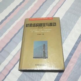 桥梁结构稳定与振动(修订版)